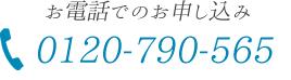 お電話でのお申込みは0120-790-565まで